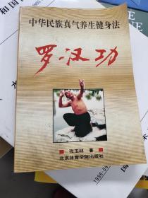 罗汉功 中华民族真气养生健身法