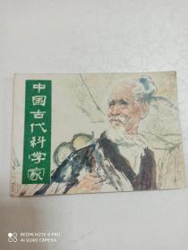【文革后连环画】中国古代科学家 河北版