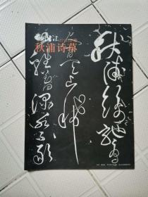 中国书法:秋浦诗草