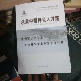 调研南京:加快人才优势向发展优势转化/人才体制机制改革丛书