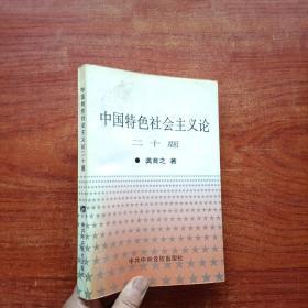 中国特色社会主义论二十题