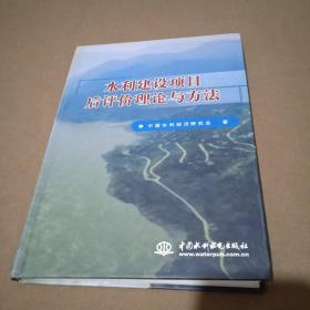 水利建设项目后评价理论与方法(精)