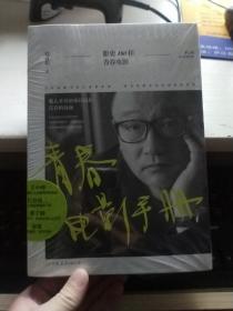 青春电影手册:影史100佳青春电影 全新