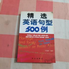 精选英语句型500例【内页干净】