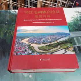 环江毛南族自治县地名词典