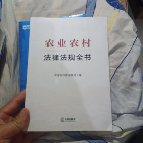 农业农村法律法规全书