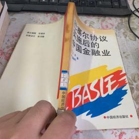 巴塞尔协议实施后的中国金融业