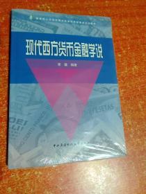 现代西方货币金融学说(含两盘DVD)全新未拆封【教育部人才培养模式改革和开放教育试点教材】