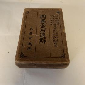围碁定石通解 5册布面线装本 大正11年 文进堂藏版