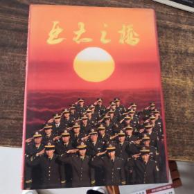 亚太之桥(16开精装画册)