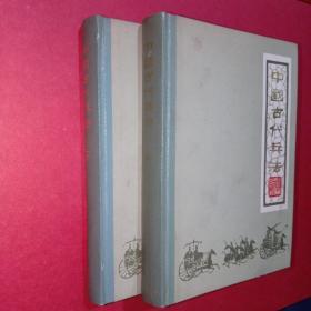 中国古代兵法 精装本 【上下】