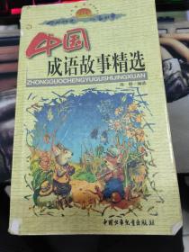 中外传世儿童故事  世界童话故事精选