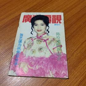广东电视周刊 1993年第234期