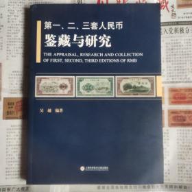 第一、二、三套人民币鉴赏与研究