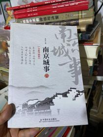 南京城事(全新升级版)
