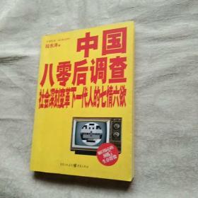 中国八零后调查:社会深刻变革下一代人的七情六欲