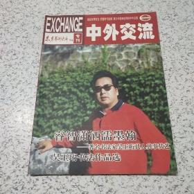 东方艺术长廊专刊(中外交流)签名本:吴玉珩