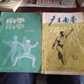 广东南拳•南拳综合套路(2册合售)