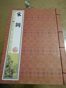 宋词(第六册)线装·插图本