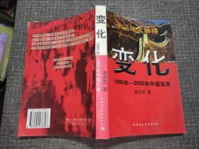 变化:1990年—2002年中国实录(十三年大脉络)