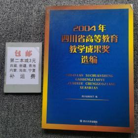 2004年四川省高等教育教学成果奖选编