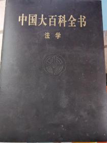 中国大百科全书:法学(修订版)
