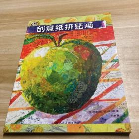ART创意训练营——创意纸拼贴画