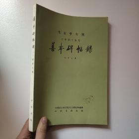 考古学专刊  乙种第十九号  善本碑帖录【1984年一版一印】