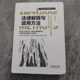 法律解释与适用方法/司法哲学与法律方法论丛