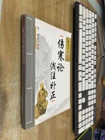 唐容川医籍经典:伤寒论浅注补正