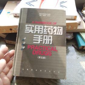 实用药物手册