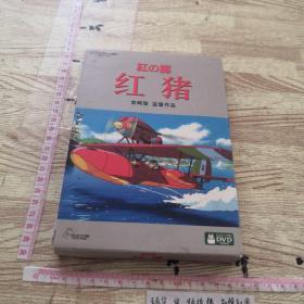 红猪  DVD