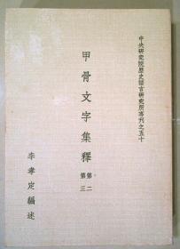 甲骨文字集释 2、3