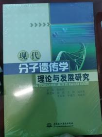 现代分子遗传学理论与发展研究