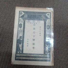 中国文字变迁考