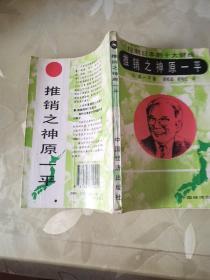 控制日本的十大财阀推销之神原一平