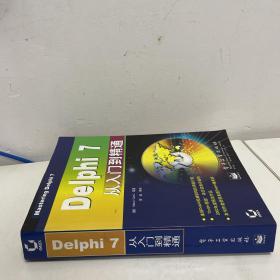 Delphi 7从入门到精通