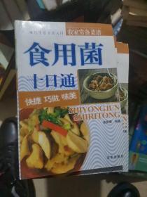食用菌巧做十日通:入门高招/十日通丛书