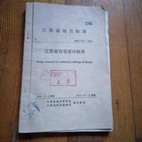 江苏省地方标准DB32/380-2000 江苏省住宅设计标准