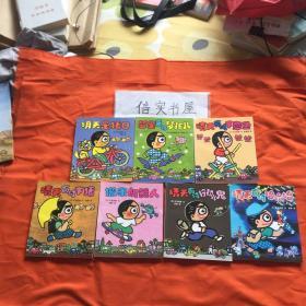 晴天下猪系列 7册