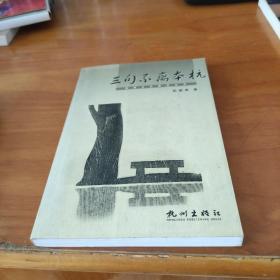 西湖文化博览丛书:三句不离本杭