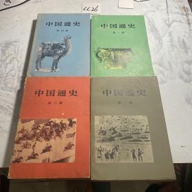 中国通史 全四册