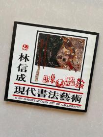 林信成现代书法艺术(作者签赠)