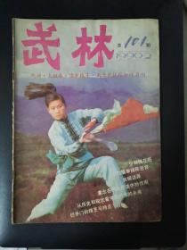 武林(1990年第2期)