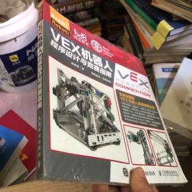 VEX机器人程序设计与竞赛指南