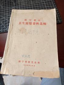 南宁专区卫生展览资料选辑