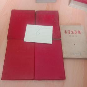 毛泽东选集【1-5】 全五卷  红塑料皮 简版