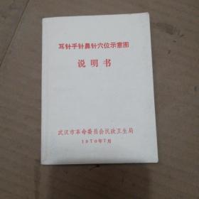 耳针手针鼻针穴位示意图说明书(64开 附毛主席指示 林彪题词 1970年)