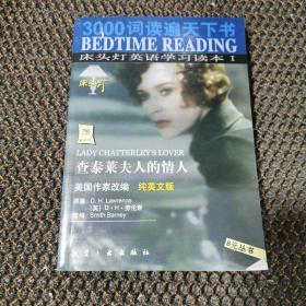 床头灯英语学习读本 1  查泰莱夫人的情人