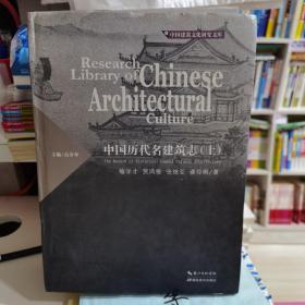 中国历代名建筑志(上,下)